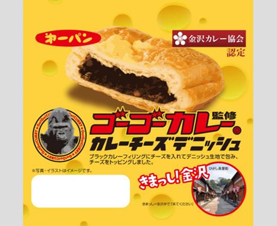 gogo-curry1907_02.jpg