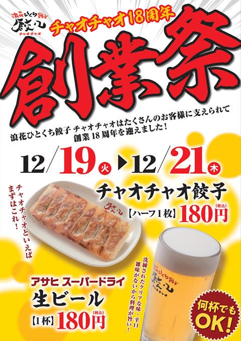 gyoza-chao-fair171219_01.jpg