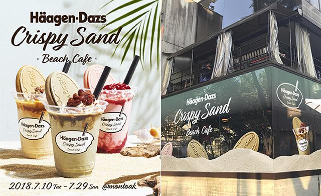 haagen-crispysand-cafe05.jpg