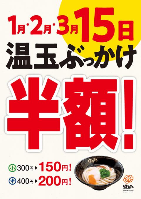 hanamaru-udon-sale01.jpg