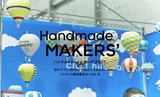 handmad-makers2017_01.jpg