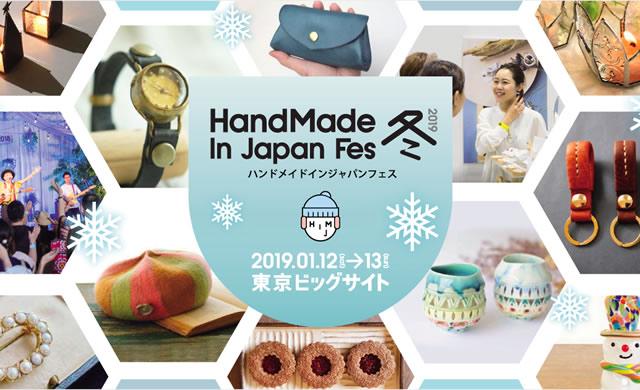 handmade-in-japan-fes201901_01.jpg