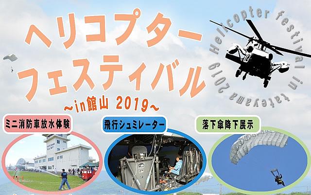 helicopter-tateyama2019_01.jpg