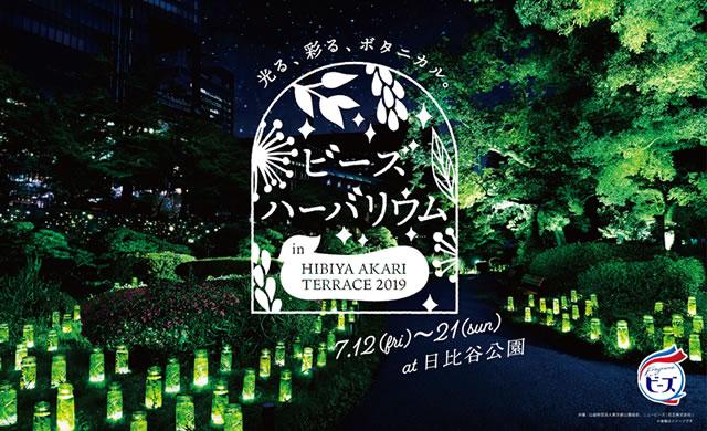 hibiya-akari-terrace1907_01.jpg