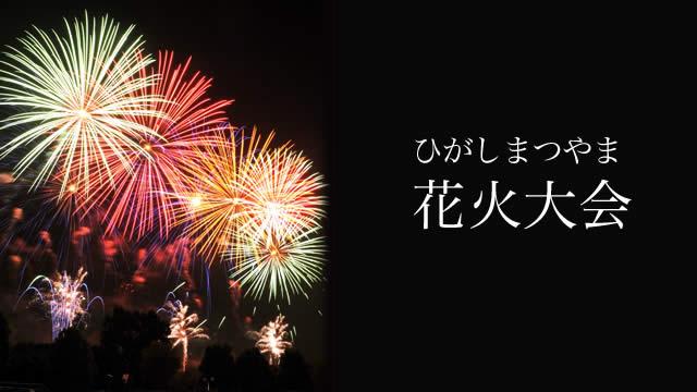 ひがしまつやま花火大会の画像