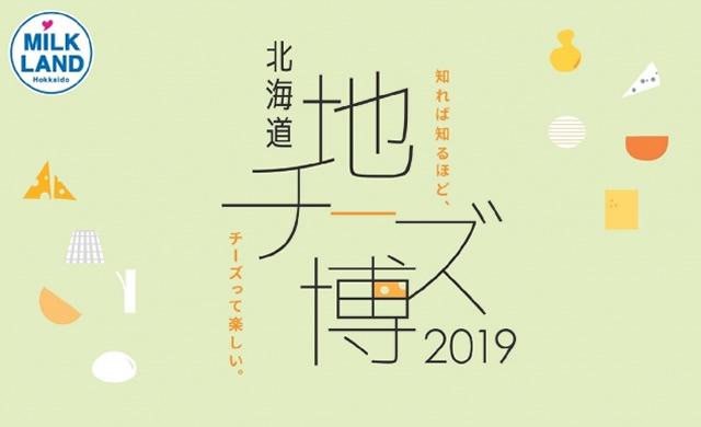 hokkaido-cheese01.jpg