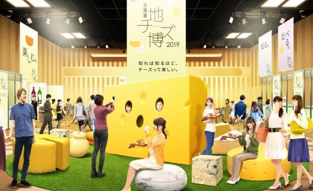 hokkaido-cheese02.jpg