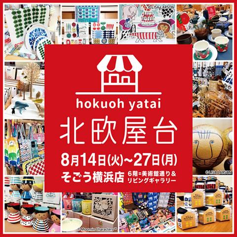 hokuoh-yatai1808_01.jpg