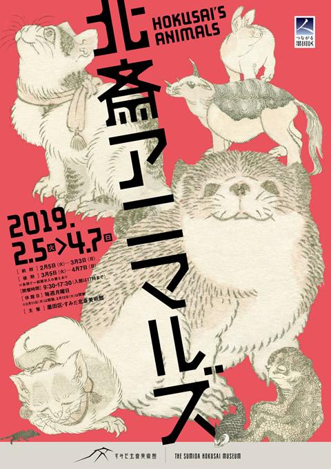 hokusai1902_01.jpg
