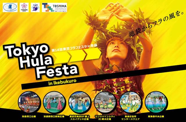 hula-festa-ikebukuro2019_01.jpg
