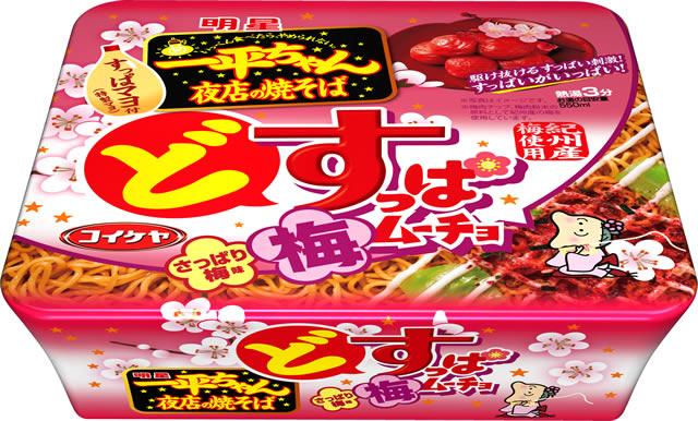 ippei-koikeya02.jpg
