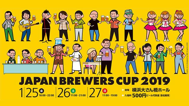 japan-brewers-cup2019_01.jpg