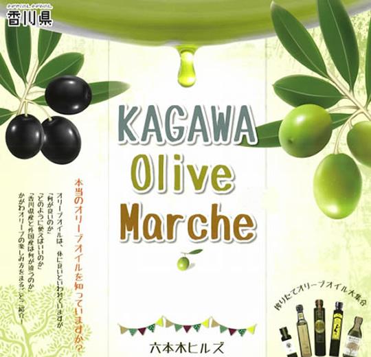 kagawa-olive-marche04.jpg