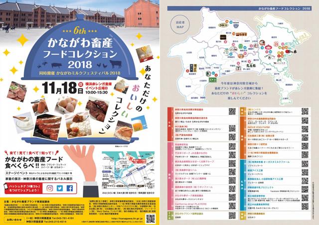 kanagawa-food-fair2018_01.jpg
