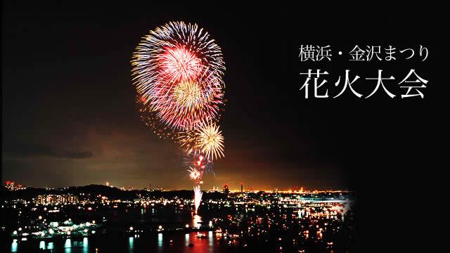 横浜金沢まつり花火大会の画像