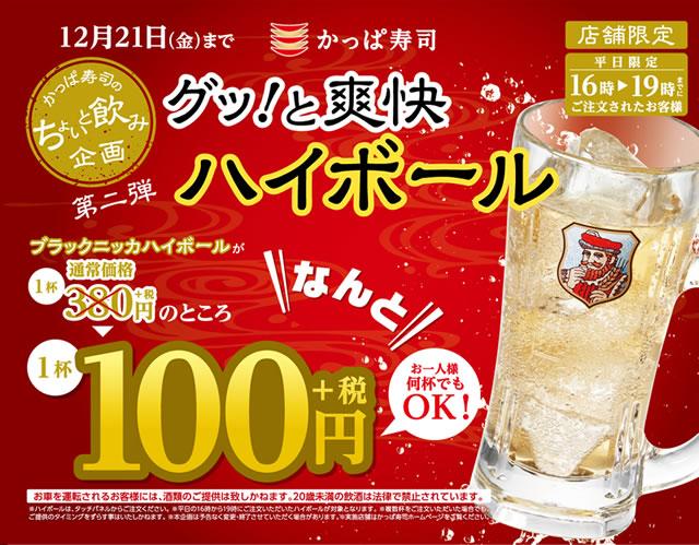 kappa-sushi-drink01.jpg