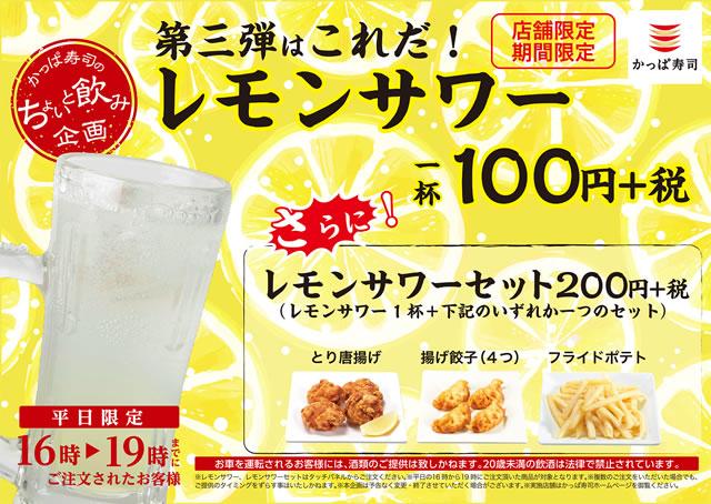 kappa-sushi-drink03.jpg