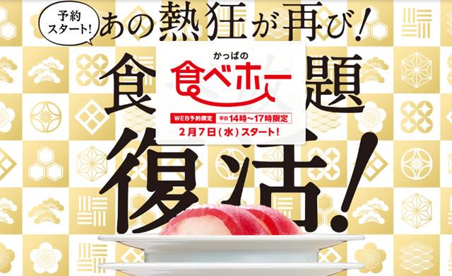 kappa-sushi1802_01.jpg