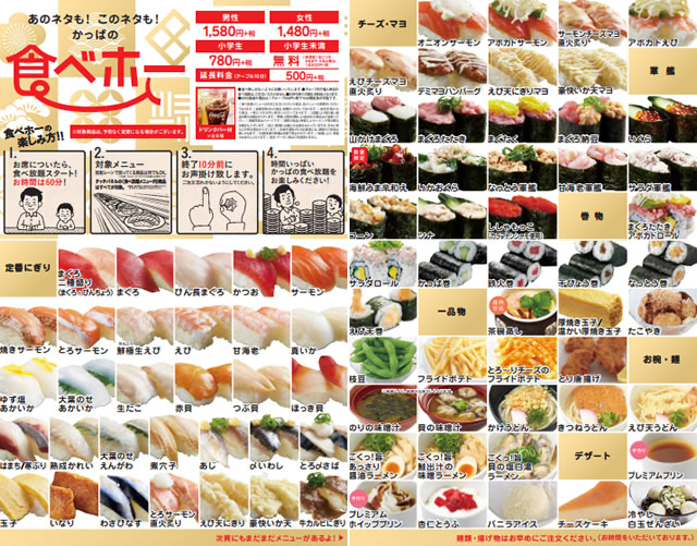 kappa-sushi1802_02.jpg