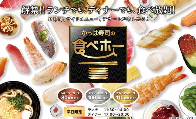 kappa-sushi1906_01.jpg