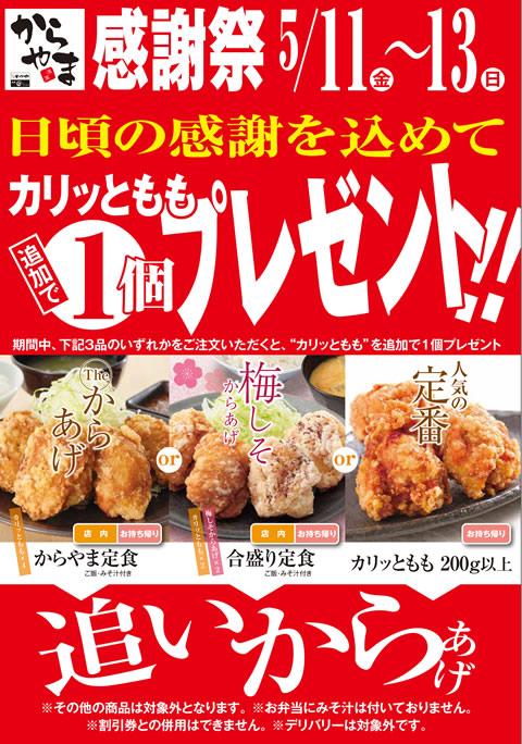 karayama1805_01.jpg