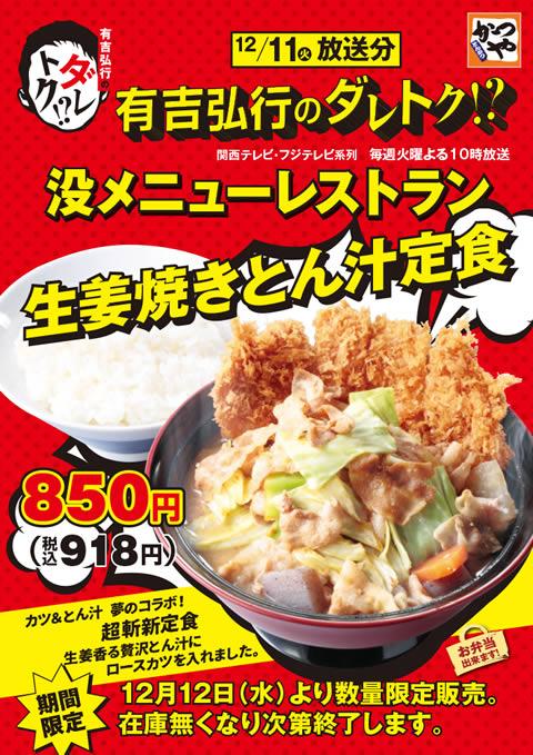 katsuya-campaign1812_01.jpg