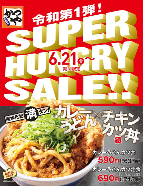 katsuya-campaign1906_01.jpg