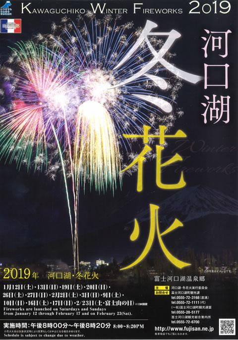 kawaguchiko-fuyu-hanabi2019_01.jpg
