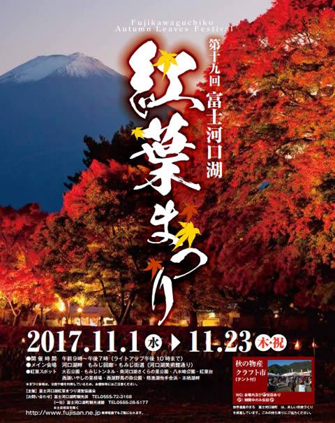 kawaguchiko-kouyou2017_01.jpg