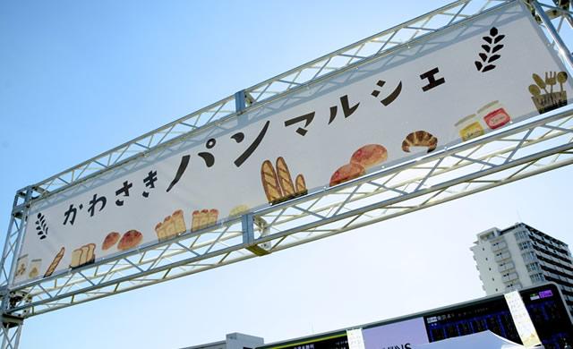 kawasaki-pan-marche01.jpg