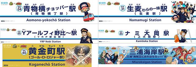 keikyu-campaign19_01.jpg
