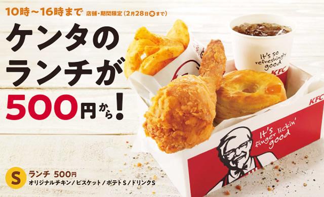 kfc-lunch02.jpg