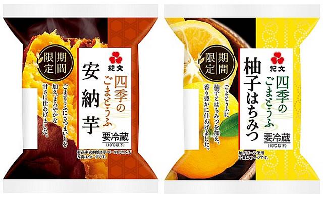 kibun-gomatoufu01.jpg