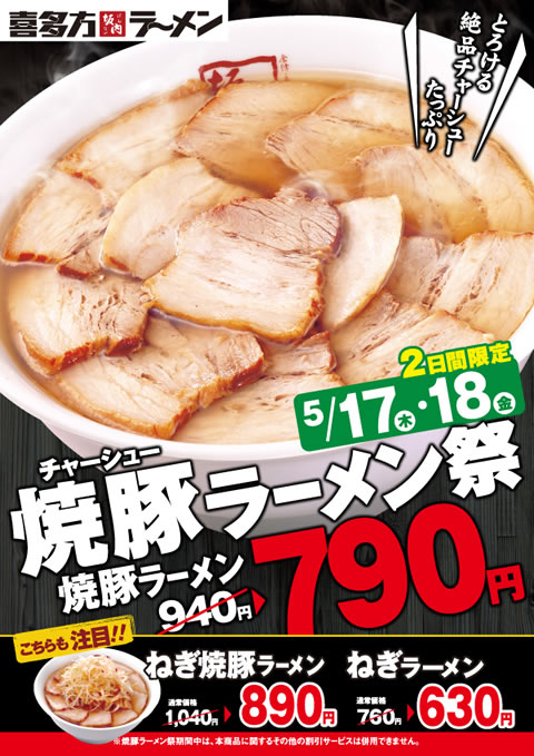 https://event-checker.c.blog.so-net.ne.jp/_images/blog/_e01/event-checker/kitakata-ramen1805_01.jpg