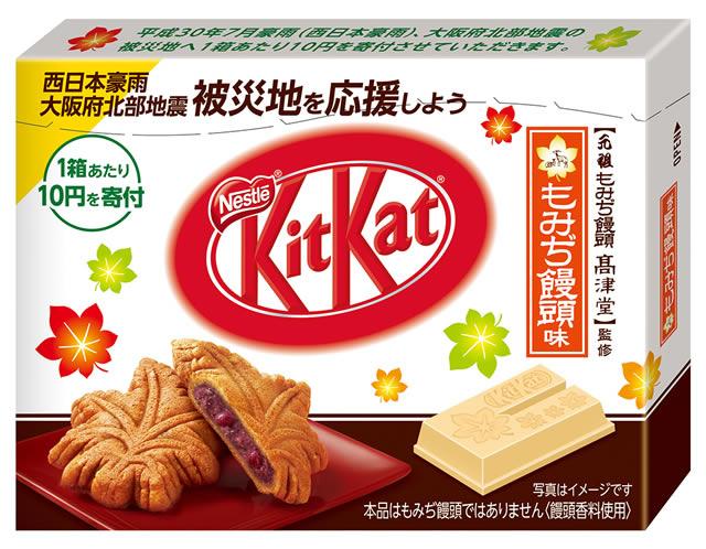 kitkat1810_01.jpg