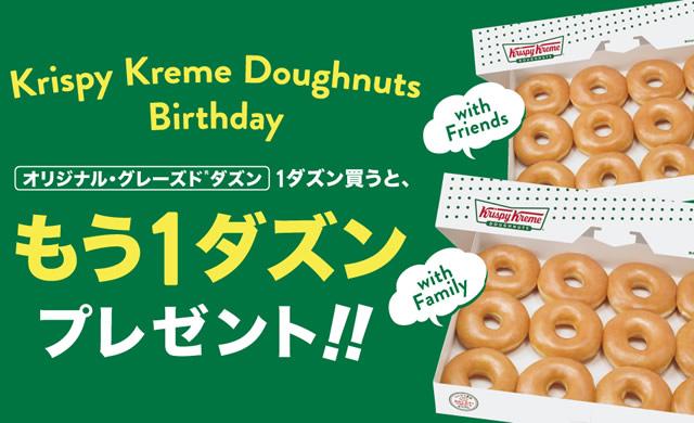 kkd-doughnut-day19_07.jpg