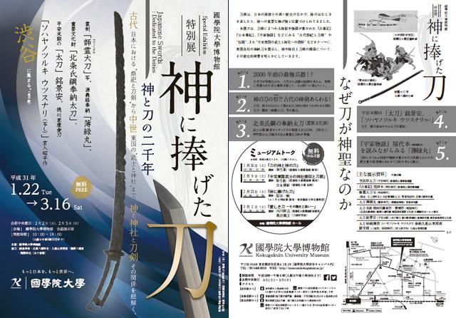 kokugakuin-museum1901_01.jpg