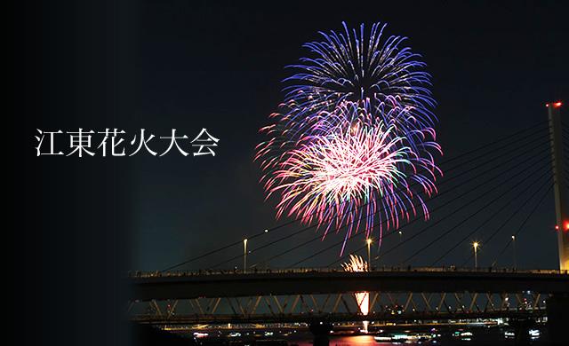 koto-hanabi01.jpg