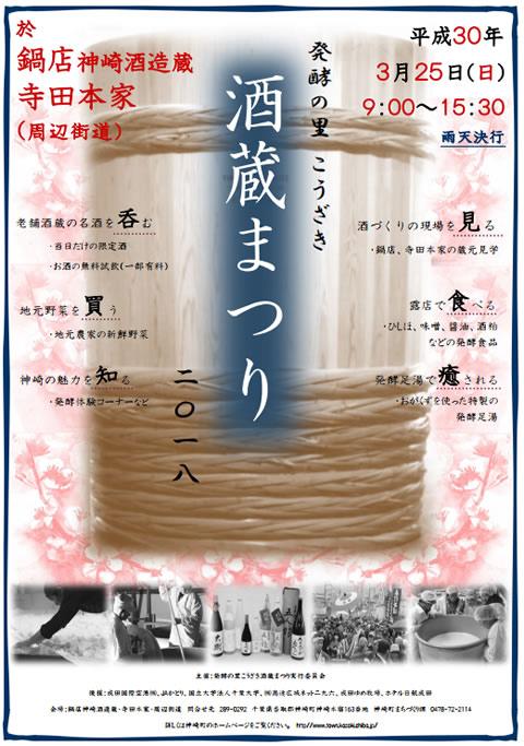 kozaki-sakagura-matsuri2018_01.jpg