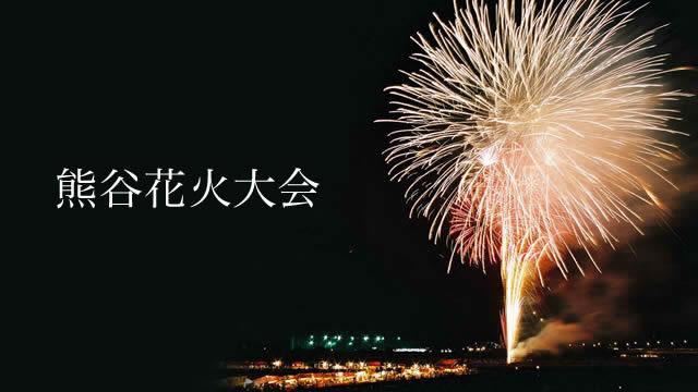 熊谷花火大会