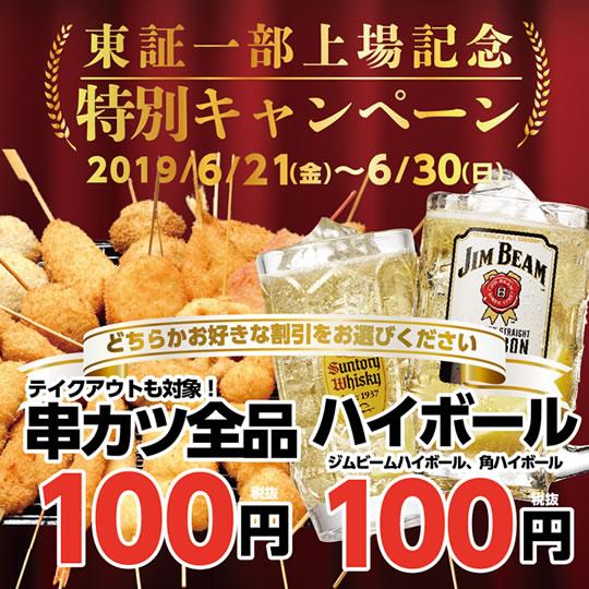 kushi-tanaka190621_01.jpg