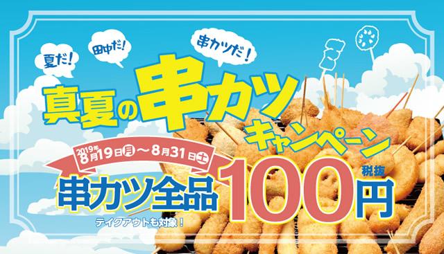kushi-tanaka190819_01.jpg