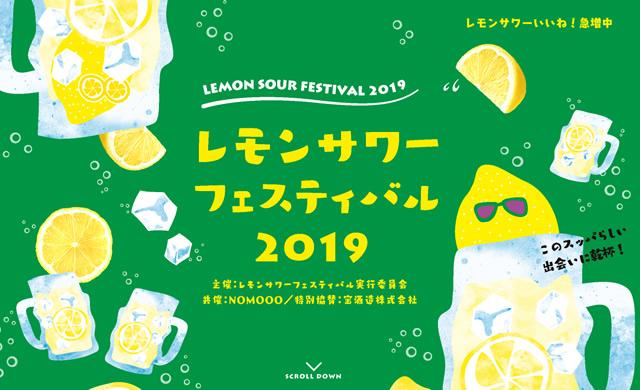lemon-sour-fes19_01.jpg