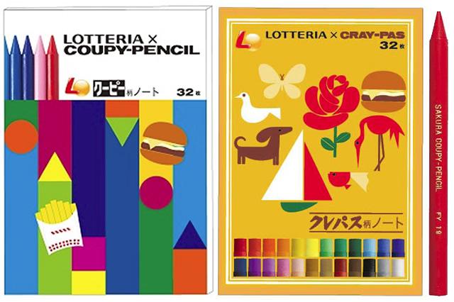 lotteria-kids-set02.jpg