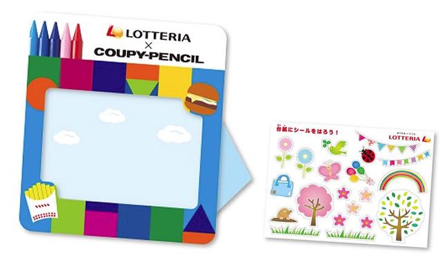 lotteria-kids-set19_02.jpg