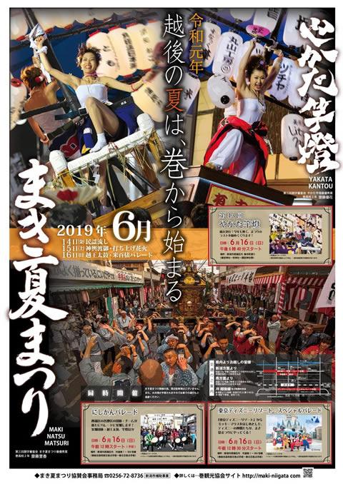 maki-hanabi2019_01.jpg