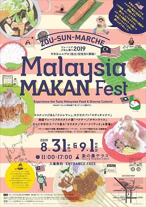 malaysia-food-fes2019_01.jpg