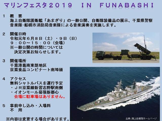 marine-festa-funabashi2019_01.jpg