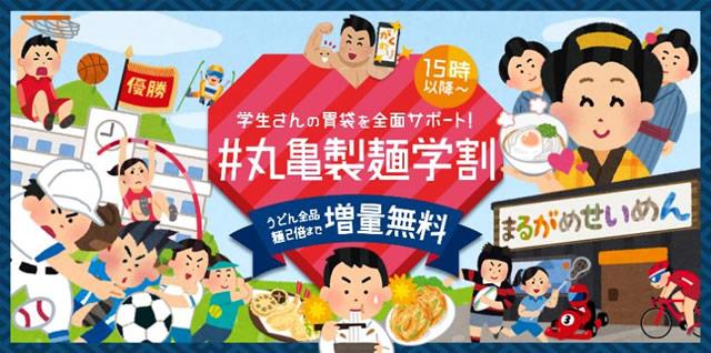 marugame-gakuwari01.jpg