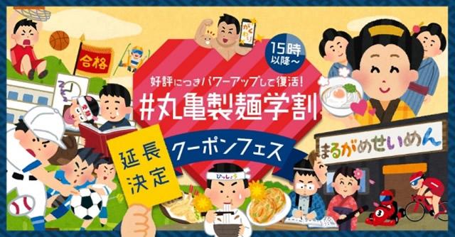 marugame-gakuwari02.jpg